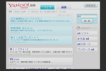 wii_yahoo_search.png